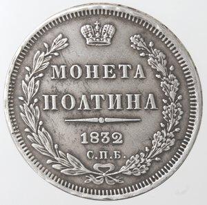 reverse: Russia. Nicola I. 1825-1855. Poltina 1832. Ag.