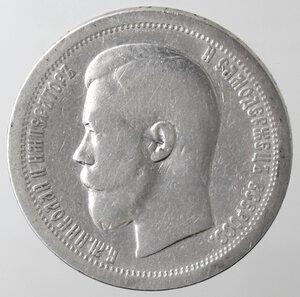 obverse: Russia. Nicola II. 1894-1917. 50 Kopechi 1897. Ag.