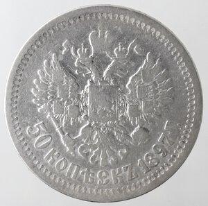 reverse: Russia. Nicola II. 1894-1917. 50 Kopechi 1897. Ag.