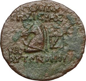 reverse: Cilicia, Aigeai. AE 23 mm, circa 130-77 BC