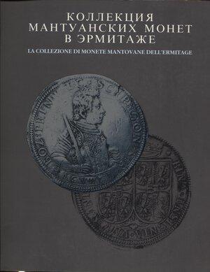 obverse: A.A.V.V. -  La collezione di monete mantovane dell'Ermitage.  Milano, 1995.  Pp. 275, tavv. e ill. nel testo a colori e b\n. ril. ed. buono stato.