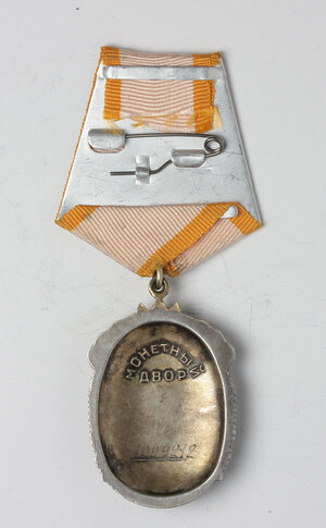 reverse: Russia. USSR. Decoration with pentagonal ribbon of the Order of the Badge of Honor, 2nd type