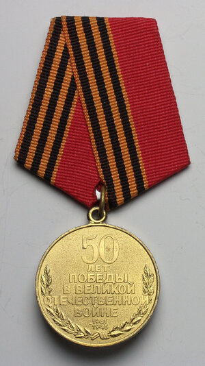 obverse: Russia. Unione Sovietica. Decoration with pentagonal ribbon for the 50th Anniversary of Patriotic War