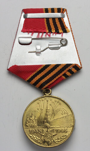 reverse: Russia. Unione Sovietica. Decoration with pentagonal ribbon for the 50th Anniversary of Patriotic War