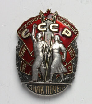 obverse: Russia. USSR. Decoration of the Badge of Honor