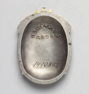 reverse: Russia. USSR. Decoration of the Badge of Honor