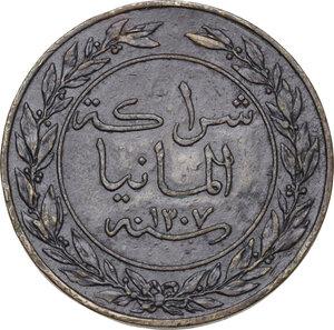 reverse: Germany.  Wilhelm II (1888-1918). AE Pesa 1890, German East Africa