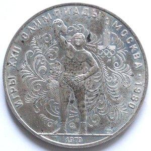 reverse: Russia. 10 Rubli 1979. Olimpiadi 1980. Ag.