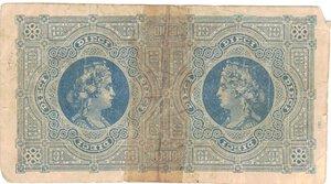 reverse: Banconote. Regno D italia. Biglietto consorziale. Vittorio Emanuele. 30-04-1874. Gig. BC5A. MB. Biglietto rotto e riparato. R.