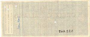 reverse: Banconote. Credito Italiano. Assegno 10.000 Lire 1945. SPL+. Elevato importo per l epoca.