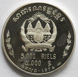 reverse: Cambogia. 5.000 Riels 1974. Ag 925.