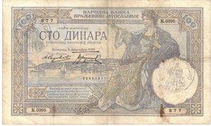 obverse: Banconote. Estere. Montenegro. Occupazione. Seconda guerra mondiale. BB. Carta naturale. Sovrastampato Verificato.