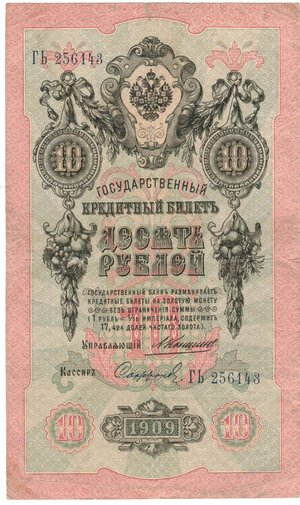 obverse: Banconote. Estere. Russia. 10 Rubli. 1909. qBB.