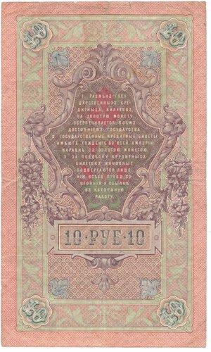 reverse: Banconote. Estere. Russia. 10 Rubli. 1909. qBB.
