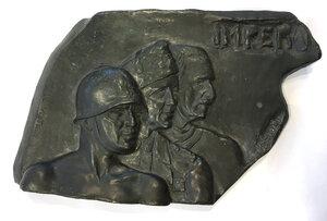 obverse: Grande placca 40 x 26 cm raffigurante i busti accostati di Benito Mussolini, Rodolfo Graziani e Vittorio Emanuele