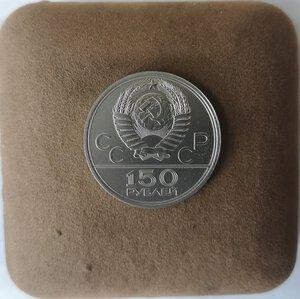 Russia. 150 Rubli 1979. Quadriga. Olimpiadi di Mosca 1980. Pt. 999.